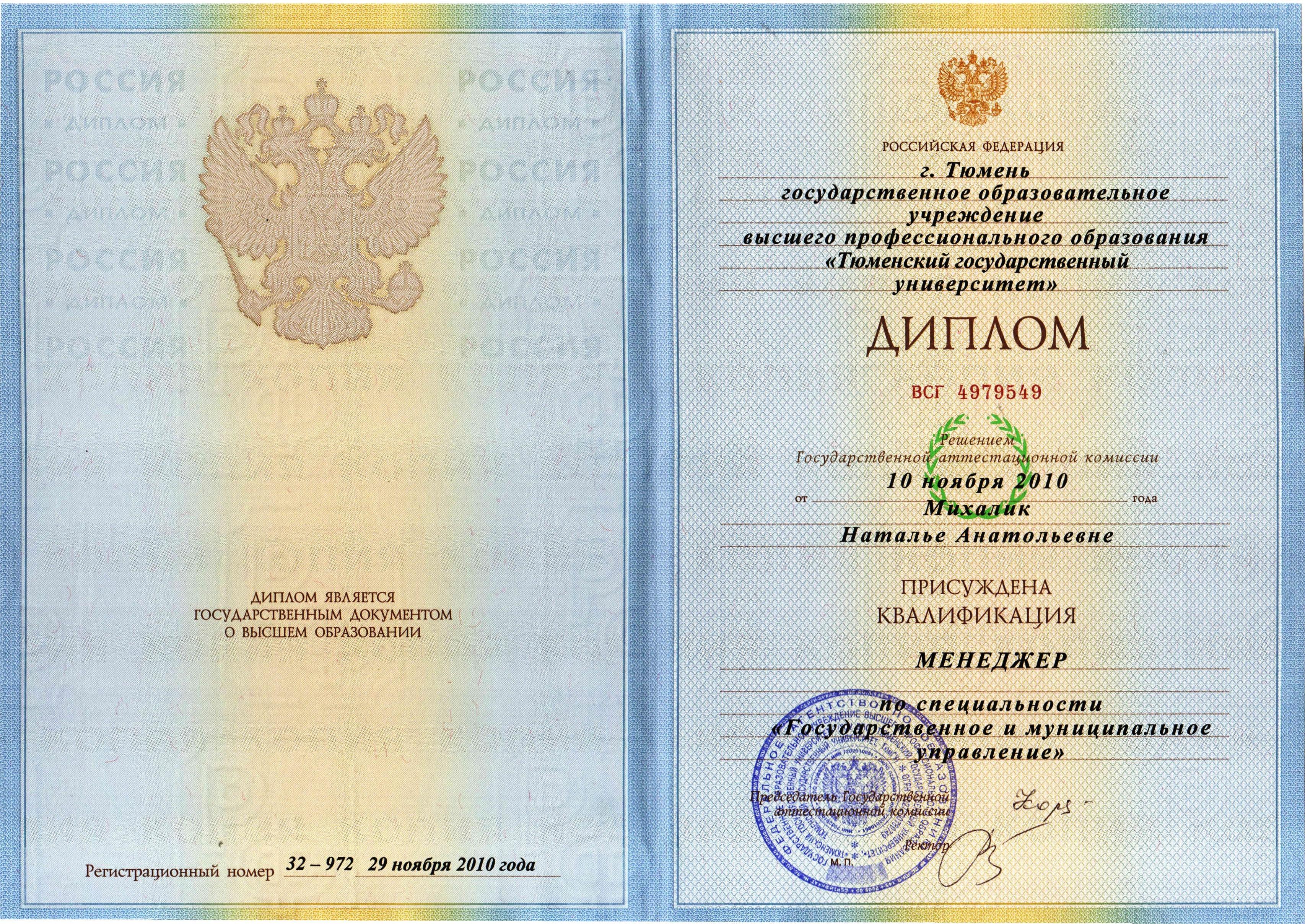 Диплом украинского вуза в россии купить
